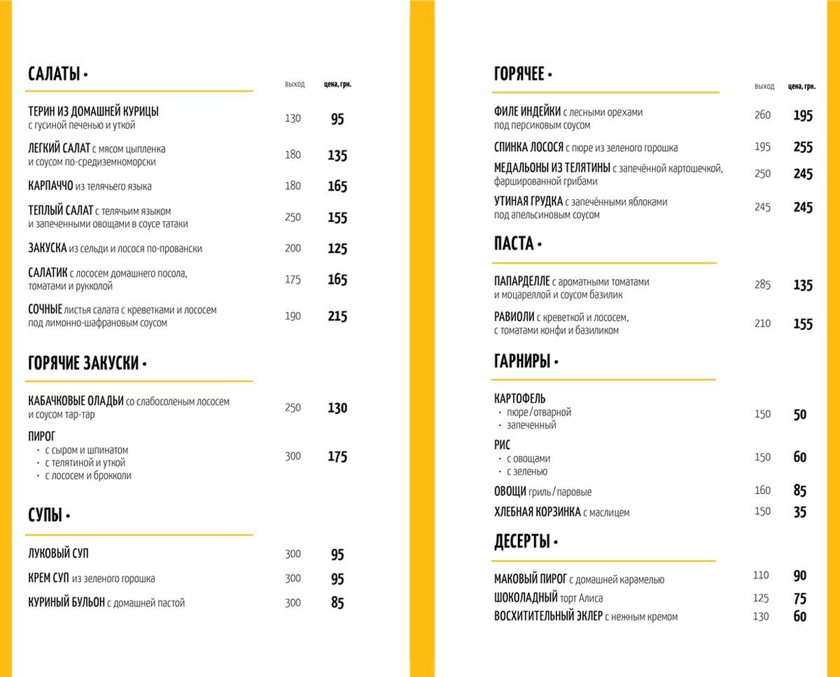 Страница меню 1