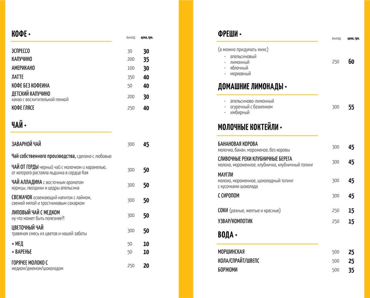 Страница меню 2