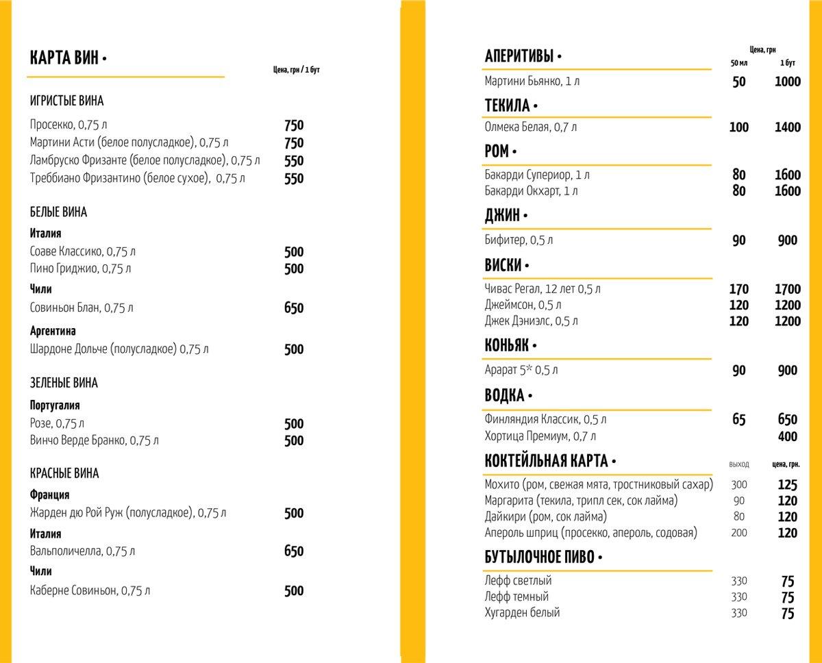 Страница меню 3