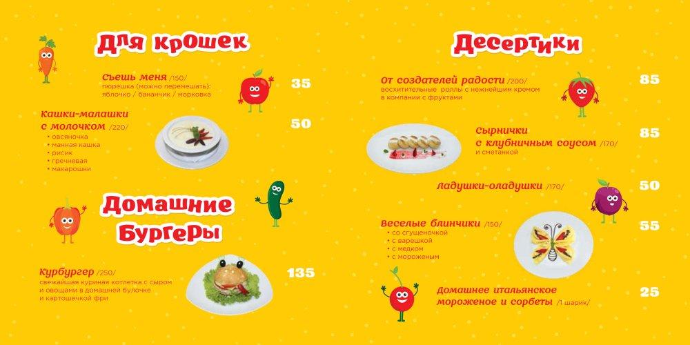 Страница меню 6
